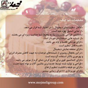 شو کیک رومیزی