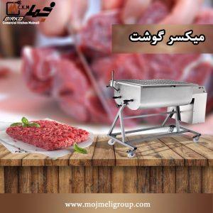 دستگاه میکسر گوشت