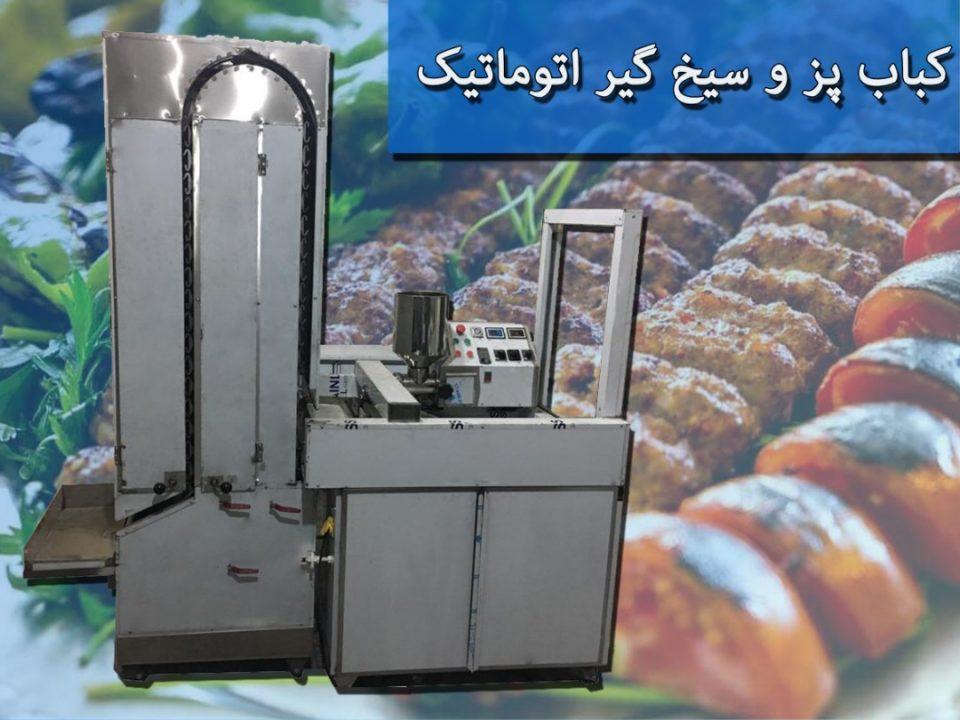 دستگاه کباب پز و سیخ گیر اتوماتیک