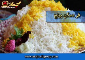 دستگاه فر دمکن برنج