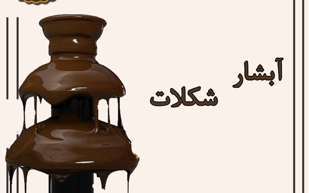 دستگاه آبشار شکلات
