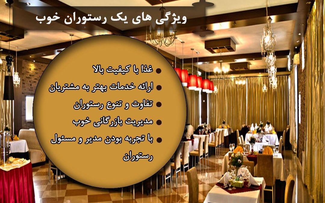 یک رستوران خوب