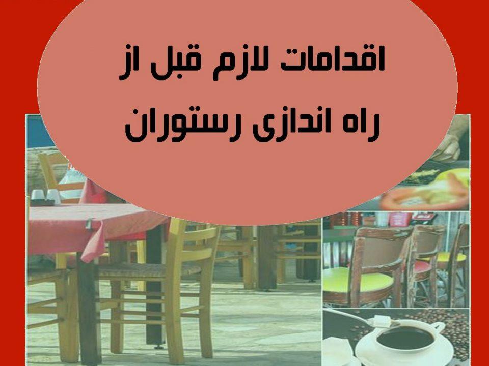 راه اندازی رستوران